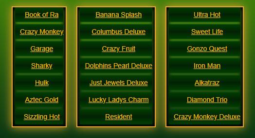 Симуляторы игровых автоматов онлайн